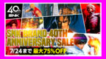 [語り] SNK BRAND 40th ANNIVERSARY SALE [期間限定]