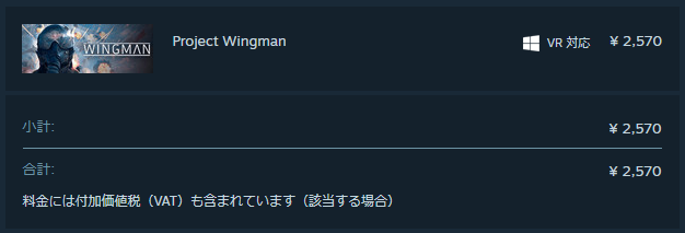 価格_Project Wingman